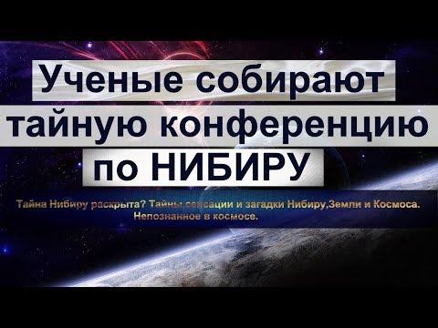 Ученые собирают тайную конференцию по Нибиру.Тайна Нибиру раскрыта?Тайны,сенсации и загадки Нибиру.