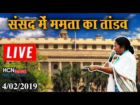 HCN News | संसद में ममता बनर्जी के सांसदों का हंगामा Live | Lok Sabha Live | LSTV Live