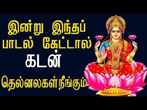 Amman Laxmi Devi Bhakti Songs | அம்மன் பாடல்கள் | Devi Tamil Devotional Video Songs
