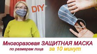 DIY Защитная маска БЕЗ ВЫКРОЙКИ по РАЗМЕРАМ ЛИЦА за 10 минут Крой по КИСТИ РУКИ
