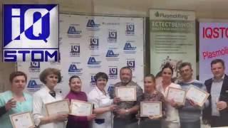 Плазмолифтинг - курс обучения для стоматологов. Учебный центр