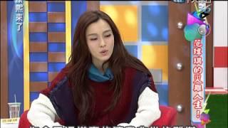 2012.12.18康熙來了完整版 范瑋琪的災難人生! thumbnail