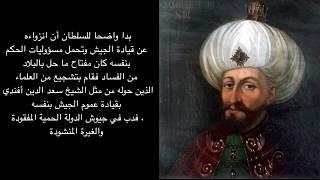 صور السلاطين والخلفاء العثمانيين