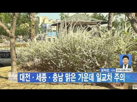 [대전뉴스] 대전·세종·충남 맑은 가운데 일교차 주의
