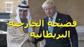 السعودية و فضيحة الخارجية البريطانية
