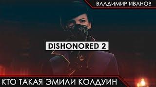 Dishonored 2 - Кто такая Эмили Колдуин