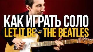Как играть Let It Be на гитаре соло из песни The Beatles - Уроки игры на гитаре Первый Лад