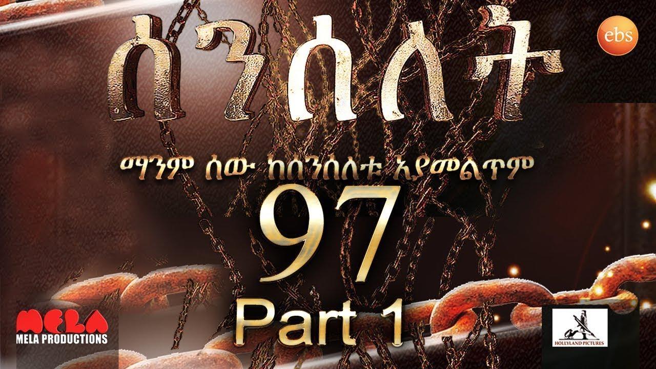 Senselet Drama S04 EP 97 Part 1 ሰንሰለት ምዕራፍ 4 ክፍል 97 - Part 1