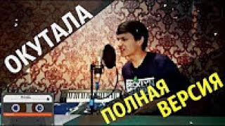 ОКУТАЛА ⁄ Половина меня Узбек поет КЛИП ВЗОРВАЛ Интернет Акмаль Холходжаев
