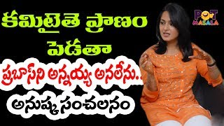 Anushka Shetty Revealed about her Marriage || Anushka Shetty || PotMasala