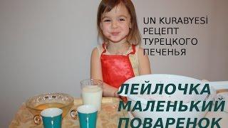 Лейла готовит (un kurabyesi) мучное печенье. Дети готовят сами.