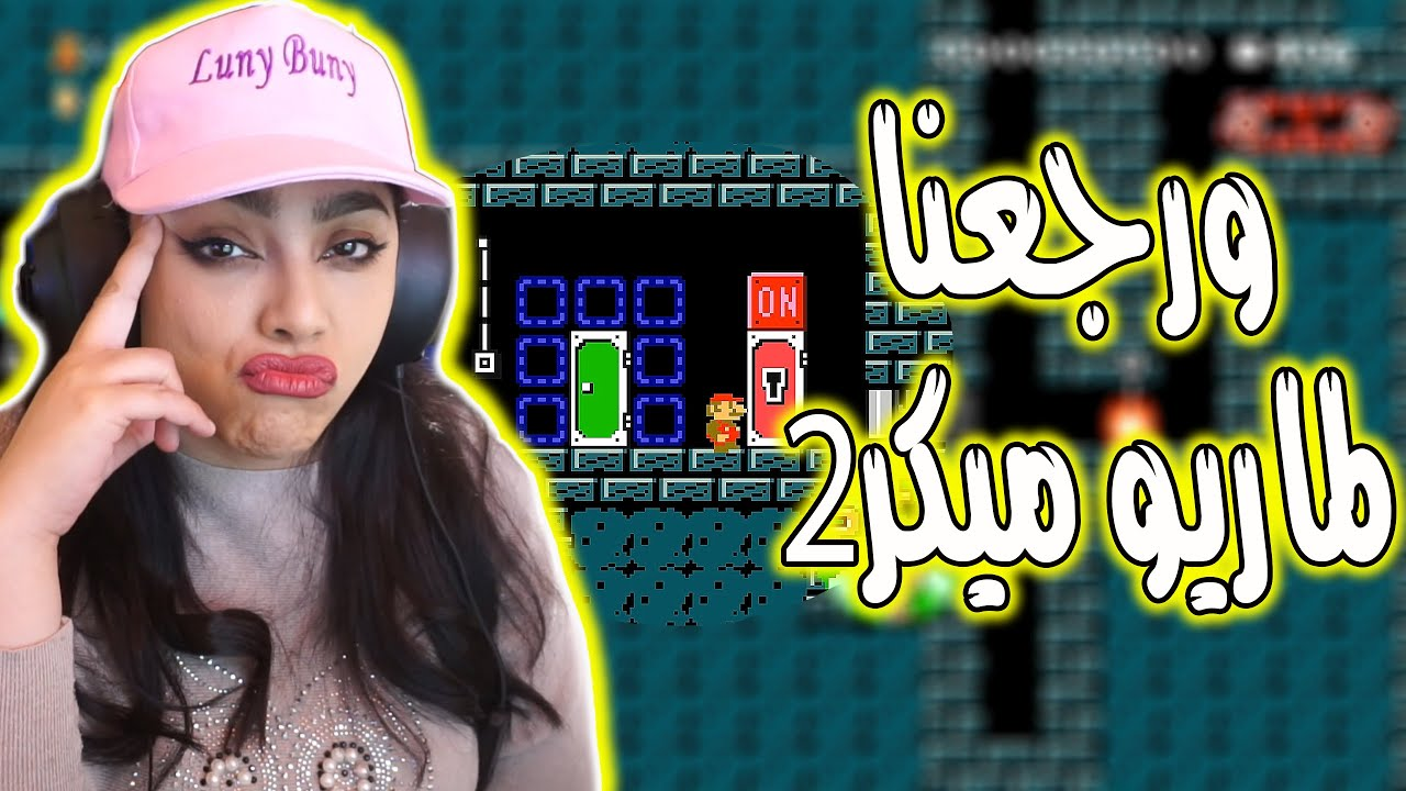 ماريو ميكر : الغاز للاذكياء فقط !! - Mario Maker 2