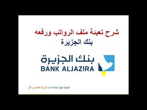 شرح إعداد ورفع ملف برنامج حماية الأجور بنك الجزيرة Youtube