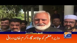 Geo Headlines 04 PM | PM Imran Khan ko jana hoga Akram Durrani 23rd October 2019