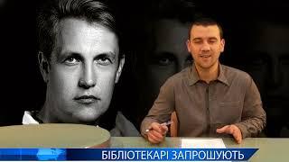 Новини Стрия за 29 листопада 2017р.