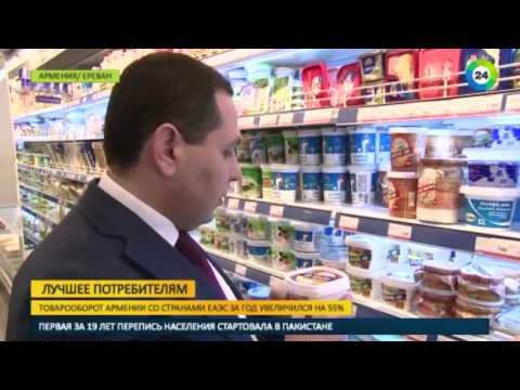 Магазины Армении проверили на качество продуктов - МИР24