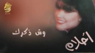 أحلام - وش ذكرك (النسخة الأصلية) |1995| (Ahlam - Wsh Zkrk (Official Audio