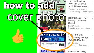 How change you tube video cover photo | how add photo in you tube video |  video icon change YouTube