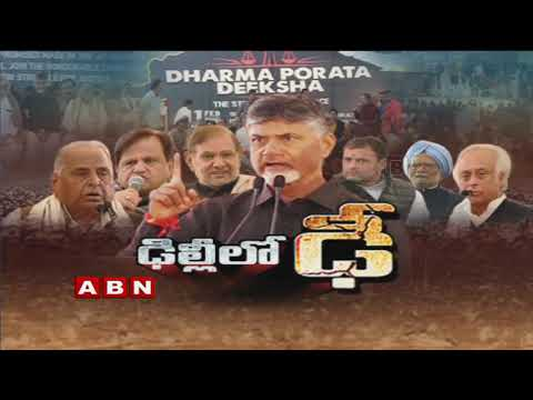 CM Chandrababu Naidu Comments on PM Modi | Dharma Porata Deeksha over AP Special status | ABN Telugu