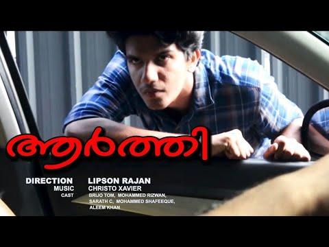 Aarthi - ആർത്തി malayalam short film-