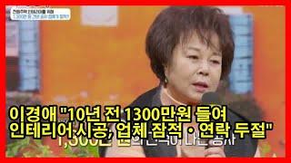 """이경애 """"10년 전 1300만원 들여 인테리어…"""