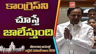 CM KCR Speech On Congress Politics In Telangana Assembly | Bhatti Vikramarka | YOYO TV Channel