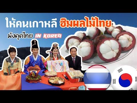 EP.33 ผลไม้ไทยในต่างแดน คนเกาหลี ลองชิมผลไม้ไทย ครั้งแรก 💕