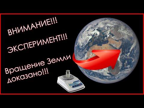 Не плоская Земля: Форма и вращение Земли - эксперименты, которые может повторить каждый!