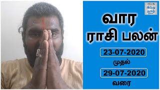 weekly-horoscope-23-07-2020-to-29-07-2020-hindu-tamil-thisai