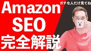 【船原流】Amazon SEO完全講義