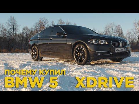 Почему купил BMW 5 F10 Xdrive 3.0 Diesel | Отзыв владельца БМВ 5 полный привод 3.0 дизель