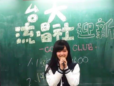 2016.03.07 第二次迎新表演 劉忻怡 演唱 最長的電影(周杰倫)