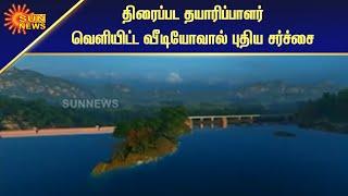முல்லைப் பெரியாறு அணை குறித்த சர்ச்சை வீடியோ: விவசாயிகள் கொந்தளிப்பு | Mullaiperiyaru Dam | Sun News