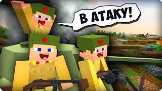 Вторая Мировая Война [ЧАСТЬ 28] Call of duty в Майнкрафт! - (Minecraft - Сериал)