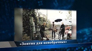 «Зонтик для новобрачных»