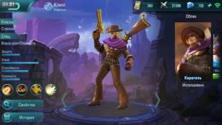 Mobile Legends. ГАЙД. Какого персонажа купить первым?