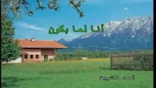 انا لما بكون بين ايديكي - احمد الشريف - كاريوكي