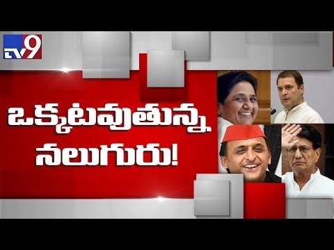 SP, BSP, RLD and Congress alliance to defeat BJP in Uttar Pradesh - TV9 Mp3