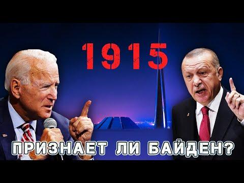 ИСТОРИЧЕСКИЙ ШАГ. Байден намерен признать геноцид армян 1915 года.