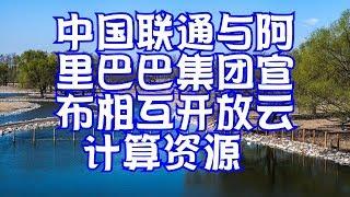 中国联通与阿里巴巴集团宣布相互开放云计算资源