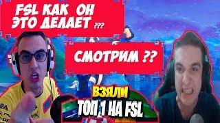 ЭВЕЛОН КОММЕНТИРУЕТ FSL / FSL DUO ОТБОРЫ