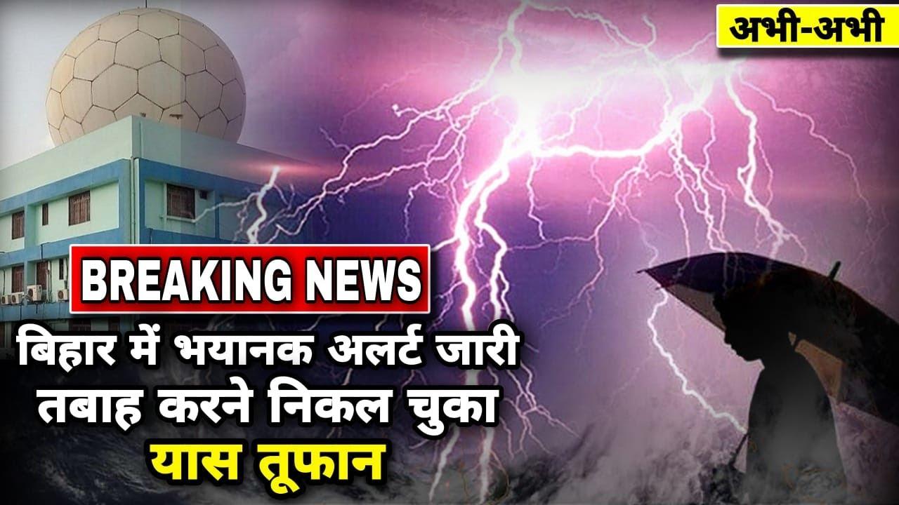 Bihar Weather Forecast | Cyclone Yaas Live News | Bihar Rain | The Garam Post | Bihar News