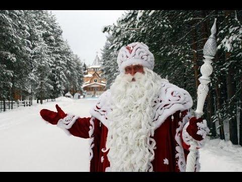 Поздравление Деда Мороза 2015! Великий Устюг! Смотреть ...