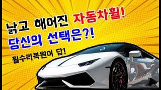 인천 휠수리복원 전문 포텐휠타이어