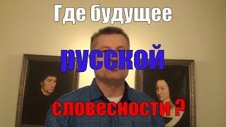 Владимир Аннушкин: будущее русской словесности в глубинке. Записки горожанина #180