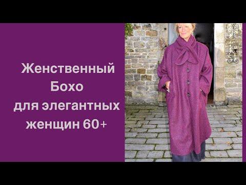 Женственный Бохо для элегантных дам 60+. Feminine Boho For Elegant Ladies Over 60