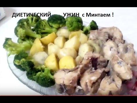 Вкусный и полезный Ужин с рыбой минтай на пару,картошка и брокколью!