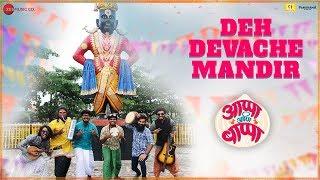 Deh Devache Mandir Appa Ani Bappa Subodh Bhave & Bharat Jadhav Suyog Gosavi & Avanti Patel