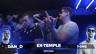ВСЕ РАУНДЫ EX-TEMPLE (DAN_D / T-ONE) ПРОТИВ ВИТАЛИЙ КЛИЧКО (VNUK / BANZAY)