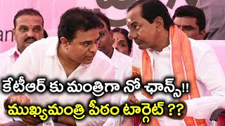 KTR May Not Join In KCR Cabinet : Horizon Clear For KTR | Oneindia Telugu